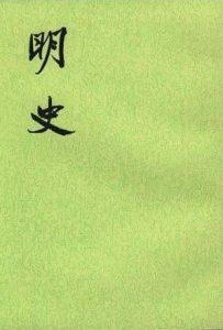 《明史》[清]张廷玉(作者)-epub+mobi