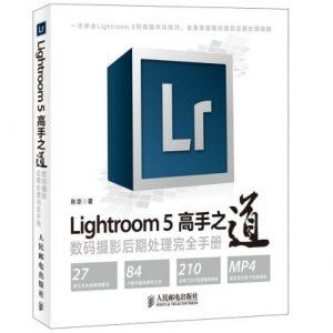 《Lightroom5高手之道:数码摄影后期处理完全手册》秋凉(作者)-epub+mobi+azw3