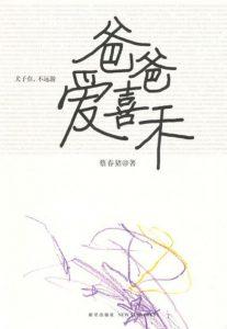 《爸爸爱喜禾》蔡春猪(作者)-epub+mobi+azw3