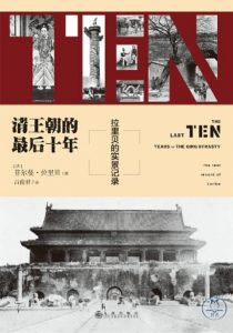 《清王朝的最后十年:拉里贝的实景记录》[法]菲尔曼·拉里贝(作者)-epub+azw3