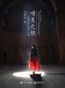 《唯美之镜:人像摄影实战与后期》吴俊辰(作者)-epub+mobi+azw3