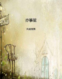 《亦筝笙》风凝雪舞(作者)-epub+mobi+azw3