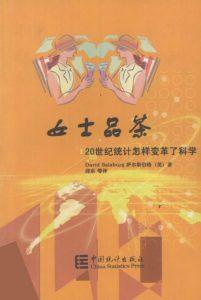 《女士品茶:20世纪统计怎样变革了科学(精制精排)》[美]萨尔斯伯格(作者)-epub+mobi
