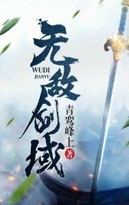 《无敌剑域》青鸾峰上(作者)-epub+mobi