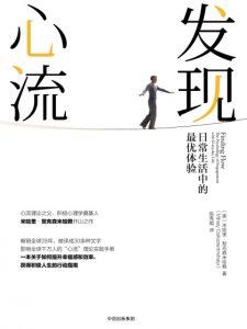 《发现心流:日常生活中的最优体验》[美]米哈里·契克森米哈赖(作者)-epub+mobi+azw3