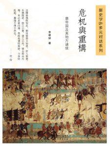 《危机与重构:唐帝国及其地方诸侯(精制多看版)》李碧妍(作者)-epub+mobi
