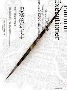 《忠实的刽子手 :动荡十六世纪的生死荣辱》[美]乔尔·哈林顿(作者)-epub+mobi+azw3