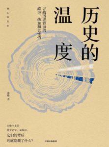 《历史的温度(精制多看版)》张玮(作者)-epub+mobi