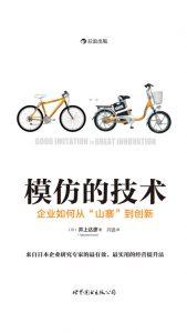 """《模仿的技术:企业如何从""""山寨""""到创新》[日]井上达彦(作者)-epub+azw3"""