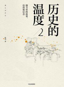 《历史的温度2:细节里的故事、彷徨和信念(精制多看版)》张玮(作者)-epub+mobi