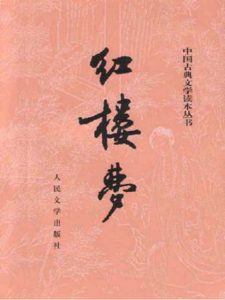 《红楼梦(精制校注本)》曹雪芹(作者)-epub+mobi