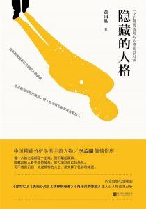 《隐藏的人格》黄国胜(作者)-epub+mobi+azw3