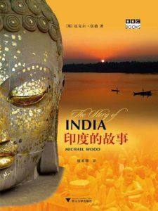 《印度的故事》[英]迈克尔·伍德 (作者)-epub+mobi+azw3
