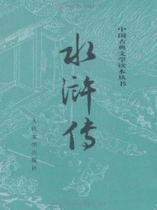 《水浒传(精制校注本)》施耐庵(作者)-epub+mobi