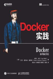 《Docker实践》[美]伊恩·米尔&艾丹·霍布森·塞耶斯(作者)-epub+mobi+azw3