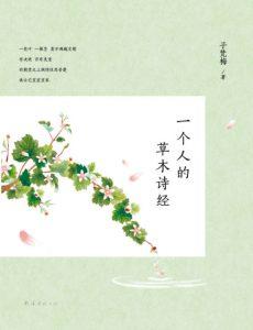 《一个人的草木诗经》子梵梅(作者)-epub+mobi+azw3