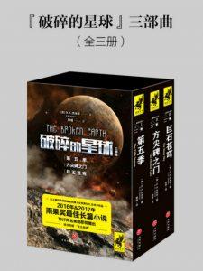 《破碎的星球三部曲(精制多看版,套装共3册)》[美]N.K.杰米辛(作者)-epub+mobi