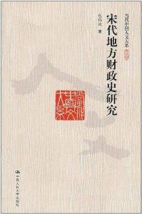 《宋代地方财政史研究 (当代中国人文大系)》包伟民(作者)-epub+mobi+azw3