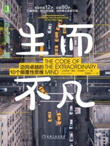 《生而不凡:迈向卓越的10个颠覆性思维》[马来西亚]维申·拉克雅礼(作者)-epub+mobi+azw3