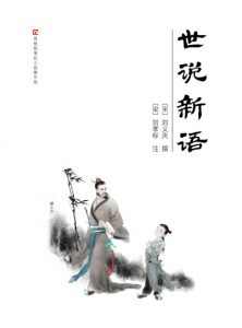 《世说新语(精制多看注释版)》[南朝宋]刘义庆(编著)-epub+mobi