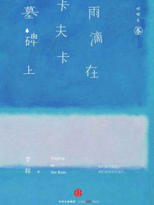 《雨滴在卡夫卡墓碑上》李辉(作者)-epub+mobi+azw3