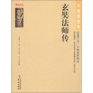 《玄奘法师传(精制)》[唐]慧立法师(作者)-epub+mobi