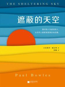 《遮蔽的天空(精制多看版)》[美]保罗·鲍尔斯(作者)-epub+mobi