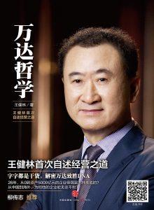 《万达哲学:王健林首次自述经营之道》王健林-mobi