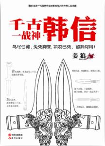 《千古一战神:韩信》姜狼-mobi