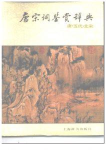 《唐宋词鉴赏辞典(唐五代北宋)》 唐圭璋等 -pdf