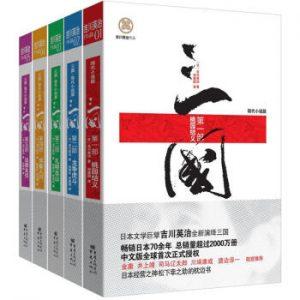 《三国(套装共5册)》吉川英治-mobi