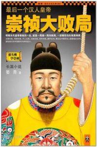 《最后一个汉人皇帝:崇祯大败局(套装共2册)》晏青-mobi