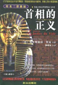 《首相的正义:埃及三部曲之三》克里斯提昂・贾克-mobi