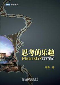 《思考的乐趣:Matrix67数学笔记》顾森-epub+mobi