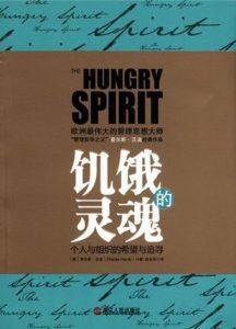 《饥饿的灵魂》查尔斯・汉迪-epub+mobi