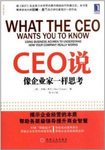 《CEO说:像企业家一样思考》拉姆・查兰-epub+mobi