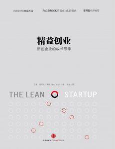 《精益创业:新创企业的成长思维》埃里克・莱斯-mobi