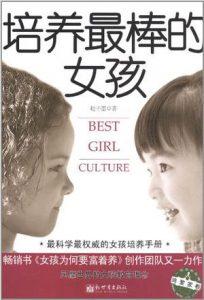 《培养最棒的女孩》赵子墨-mobi