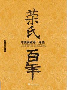 《荣氏百年:中国商业第一家族》杜博奇-mobi
