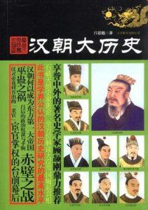 《汉朝大历史》吕思勉-azw3