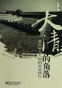 《大清的角落》王伟-mobi