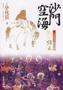 《沙门空海之大唐鬼宴·卷之三·胡术》梦枕貘-mobi