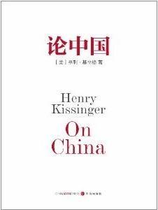 《论中国》亨利・基辛格-azw3
