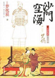 《沙门空海之大唐鬼宴·卷之二·咒俑》梦枕貘-mobi