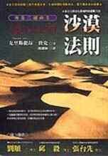 《沙漠法则:埃及三部曲之二》克里斯提昂・贾克-mobi