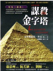 《谋杀金字塔:埃及三部曲之一》克里斯提昂・贾克-mobi