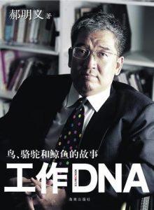 《工作DNA》郝明义-epub+mobi