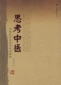 《思考中医》刘力红-epub+mobi
