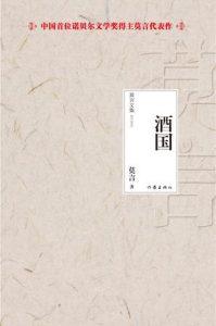 《酒国》莫言-azw3