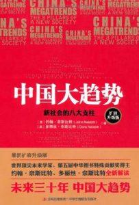 《中国大趋势:新社会的八大支柱》约翰・奈斯比特-epub+mobi